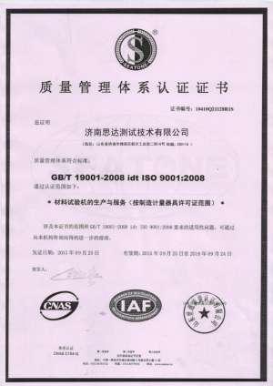 计量生产许可证