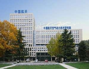 中国航天空气动力技术研究院