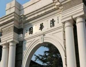 清华大学力学实验室