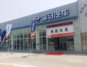 上海海马汽车研发有限公司
