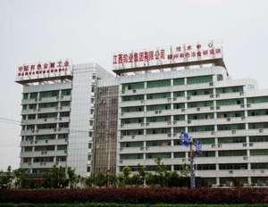 赣州有色冶金研究所