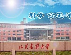 山东省建筑工程质量检测中心