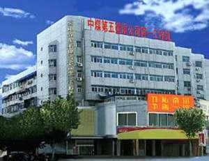 中煤第五建设公司
