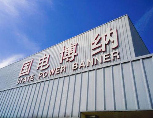 国电博纳(北京)电力设备有限公司