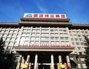 山西晋城无烟煤矿业集团有限责任公司